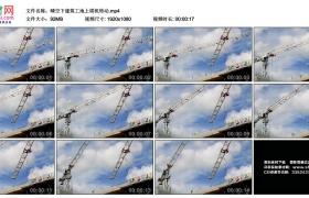 高清实拍视频丨晴空下建筑工地上塔机转动