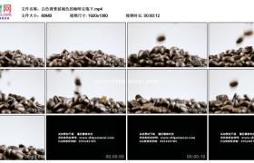 高清实拍视频素材丨白色背景前褐色的咖啡豆落下