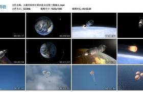 高清动态视频丨火箭发射到卫星回收全过程三维演示