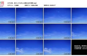 高清实拍视频丨蓝天上空白色云朵飘过延时摄影
