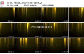 4K动态视频素材丨不断靠近的金色光线和闪烁的粒子动态背景