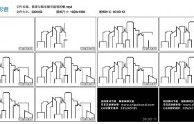 高清动态视频丨简笔勾勒出城市建筑轮廓