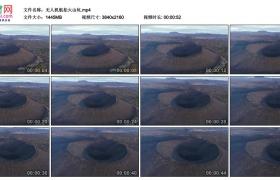 4K实拍视频素材丨无人机航拍火山坑