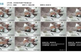 高清实拍视频丨女性拿着手机操作平板电脑