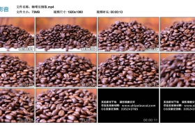高清实拍视频丨咖啡豆倒落