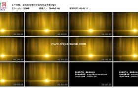 4K动态视频素材丨金色的光幕粒子炫光动态背景