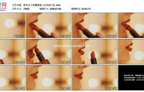 4K实拍视频素材丨特写女子给嘴唇涂上红色的口红
