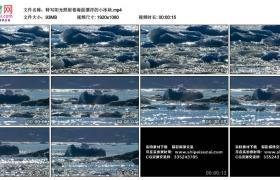 高清实拍视频丨特写阳光照射着海面漂浮的小冰块