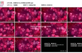 4K动态视频素材丨浪漫的红色心形图案动态背景