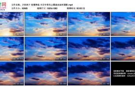 高清实拍视频素材丨夕阳西下 夜幕降临 天空中彩色云霞流动延时摄影
