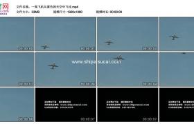 高清实拍视频素材丨一架飞机从蓝色的天空中飞过