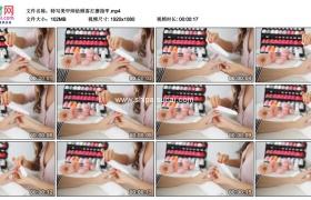高清实拍视频素材丨特写美甲师给顾客打磨指甲
