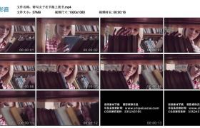 高清实拍视频丨特写女子在书架上找书