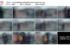 高清实拍视频素材丨下雨天透过滴着雨滴的车窗玻璃拍摄外边的灯光和来来往往的人