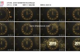 高清动态视频素材丨金色粒子2019新年倒计时(无音频)