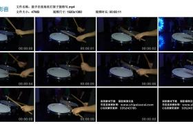 高清实拍视频丨鼓手在夜场里打架子鼓特写