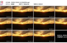 4K实拍视频素材丨夕阳逆光下的风车 风力发电机转动