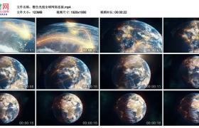 高清实拍视频丨橙色光线全球网络连接