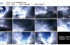 高清实拍视频丨乌云在天空翻滚遮住阳光