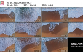 高清实拍视频素材丨航拍白色的海浪冲击着沙滩