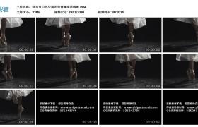 高清实拍视频丨特写穿白色长裙的芭蕾舞演员跳舞