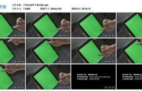 高清实拍视频丨手指划动绿屏平板电脑