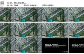4K视频素材丨俯拍住宅小区景观