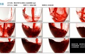 高清实拍视频丨慢动作特写红酒倒入水晶玻璃杯