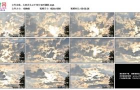高清实拍视频素材丨乌云流动太阳在乌云中穿行延时摄影