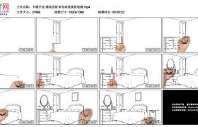 高清动态视频素材丨卡通手绘 漂亮的卧室布局线条简笔画
