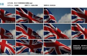 高清实拍视频丨阳光下英国国旗迎风飘扬