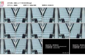 高清实拍视频素材丨拍摄上上下下的双向扶梯