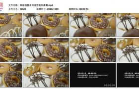 高清实拍视频素材丨轨道拍摄多种造型的甜甜圈
