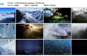Nature is speaking丨大自然在说话-大自然母亲(高清无水印)