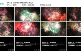 高清实拍视频丨五颜六色的烟花绽放延时拍摄