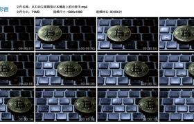 高清实拍视频丨从右向左摇摄笔记本键盘上的比特币