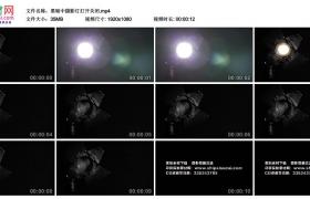 高清实拍视频素材丨黑暗中摄影灯打开关闭
