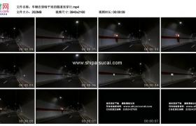 4K实拍视频素材丨车辆在昏暗平坦的隧道里穿行