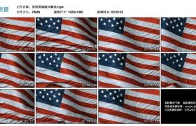 高清实拍视频素材丨美国国旗随风飘扬