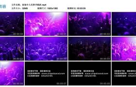 高清实拍视频素材丨夜场中人们挥手跳跃