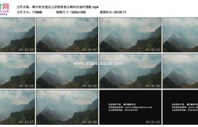 高清实拍视频素材丨晴天阳光透过云层照射着山峰河谷延时摄影