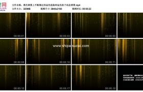 4K动态视频素材丨黑色背景上不断靠近的金色线条和金色粒子动态背景