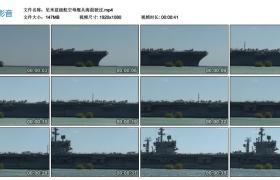 高清实拍视频丨尼米兹级航空母舰从海面驶过
