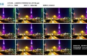 高清实拍视频丨上海夜景东方明珠塔前大街上的车流