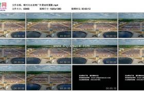 高清实拍视频素材丨晴天污水处理厂外景延时摄影