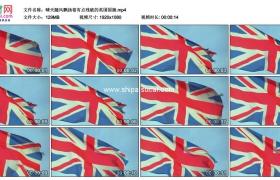 高清实拍视频素材丨晴天随风飘扬着有点残破的英国国旗