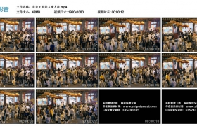 高清实拍视频丨北京王府井人来人往