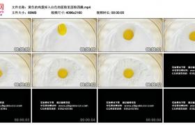 4K视频素材丨黄色的鸡蛋掉入白色的面粉里面粉四溅