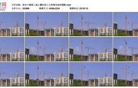4K实拍视频素材丨阳光下建筑工地上繁忙的工人和塔吊延时摄影