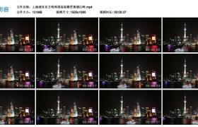 高清实拍视频丨上海浦东东方明珠塔高架横贯黄浦江畔